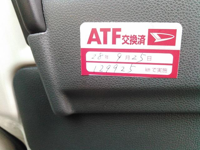 ATF交換