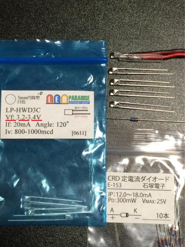 LEDの基礎知識 電圧の限界