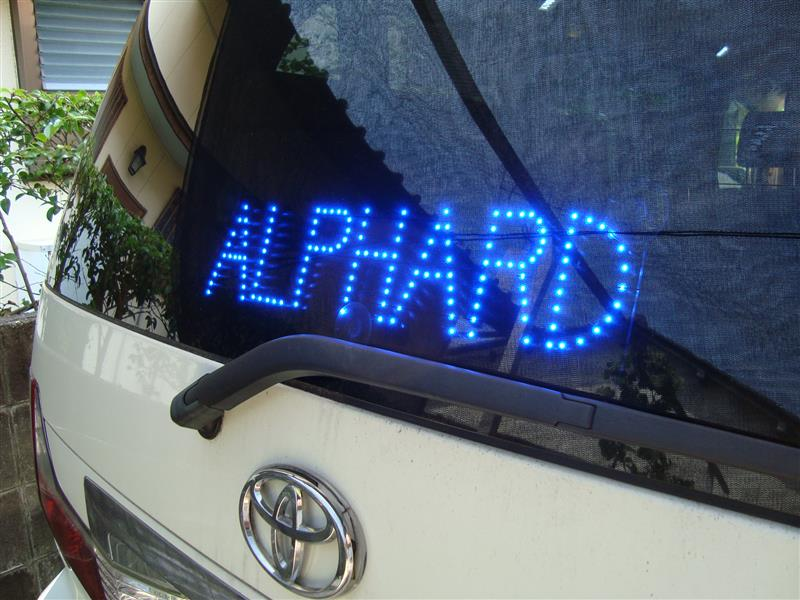 ☆ 「ALPHARD」の光るLEDプレート作成 パート3(最終章)