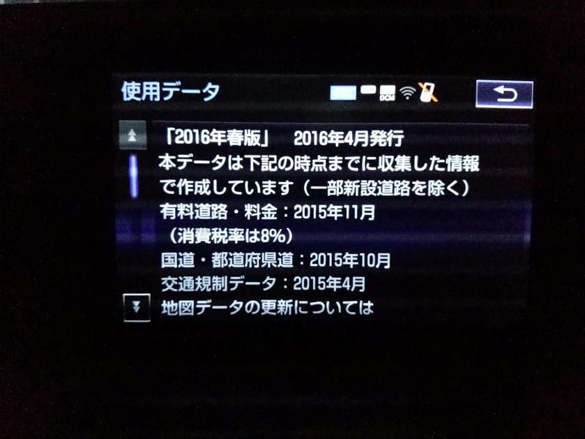 レクサス(純正) 純正ナビバージョン更新(VC00109B)