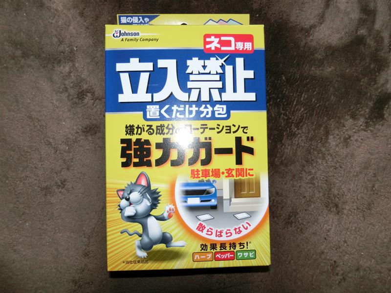 エンジンルーム 猫対応 第二報② (追加対策)