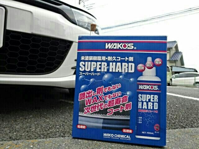 洗車&スーパーハード施工の巻き