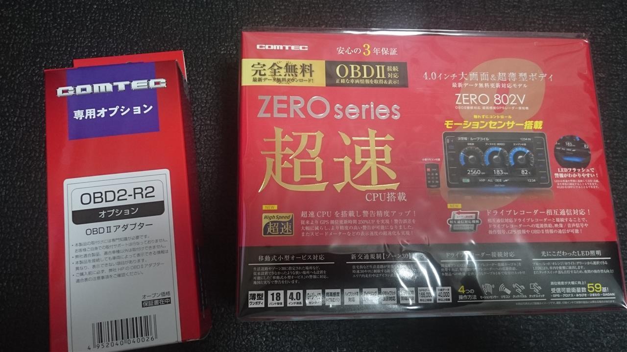 S3編 '15備忘録 COMTEC ZERO802COMTEC ZERO802Vへ換装
