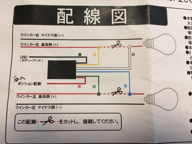 DA17W エブリィワゴン 改良版ウインカーポジション 取り付け編