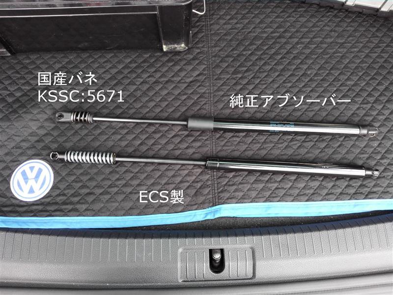 ECS  ハッチポップのプチ改良