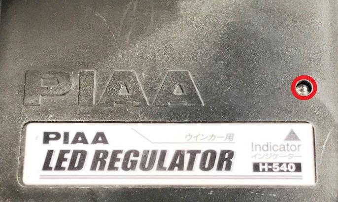ウインカーレギュレーター PIAA H-540