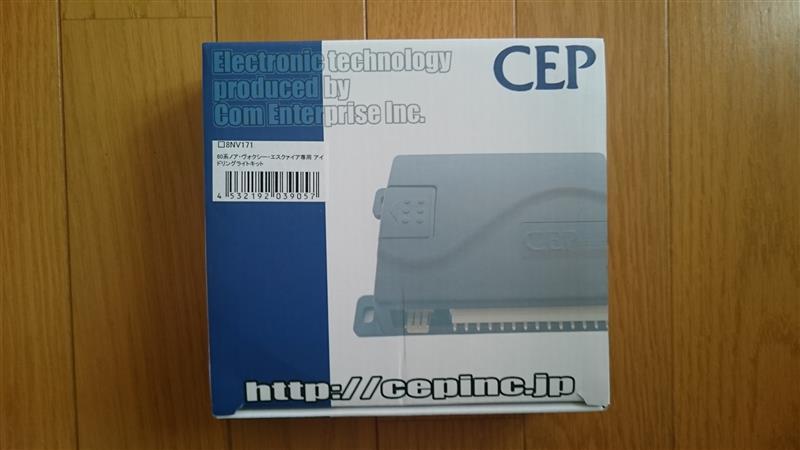 CEP アイドリングライトキット取付