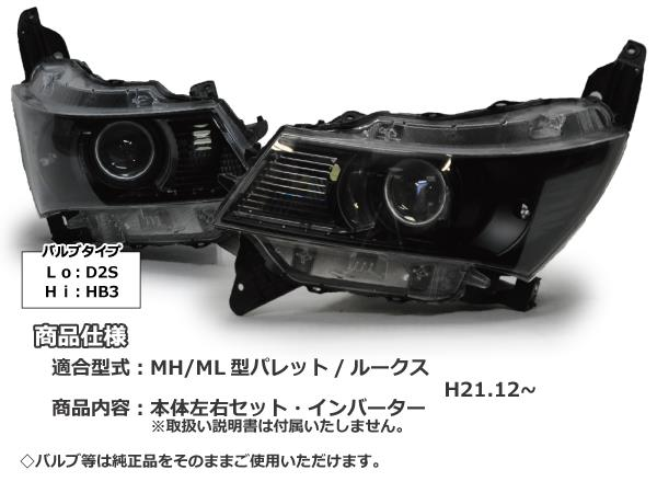 MK21S/ML21SパレットSWルークス イカリングヘッドライト