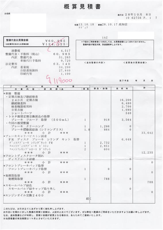 24ヶ月法定点検(15年目の車検)