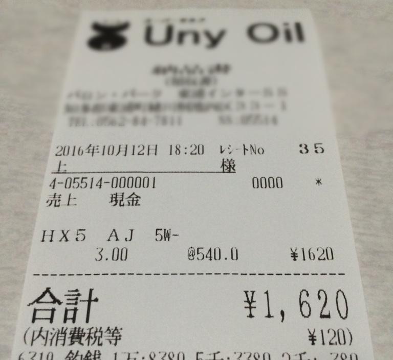 オイル交換 10月(2016年)