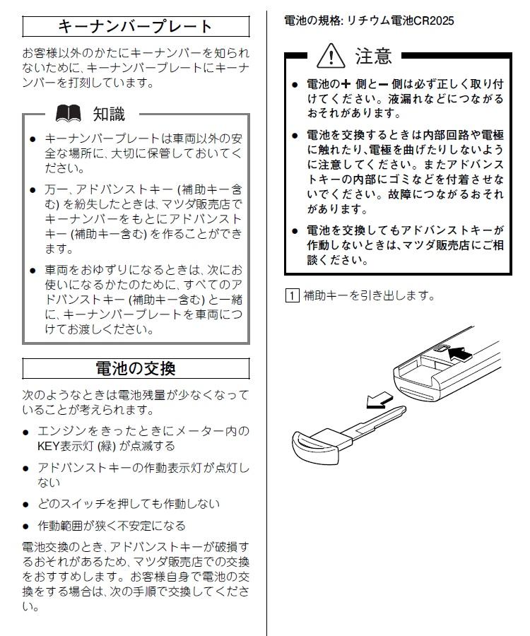 【NC3】アドバンストキー電池交換