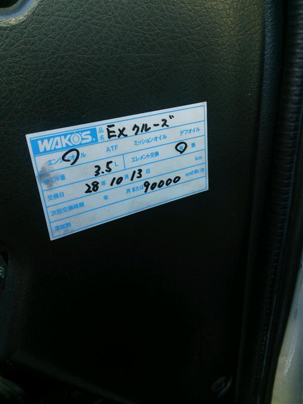 エンジンオイル&エレメント交換