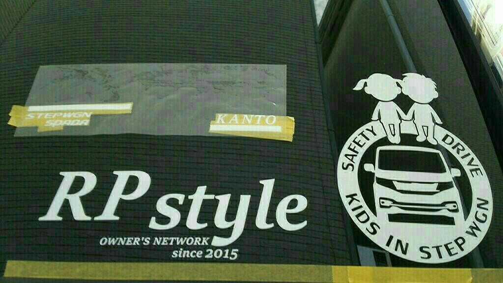 RPstyleステッカー貼り直し『S』