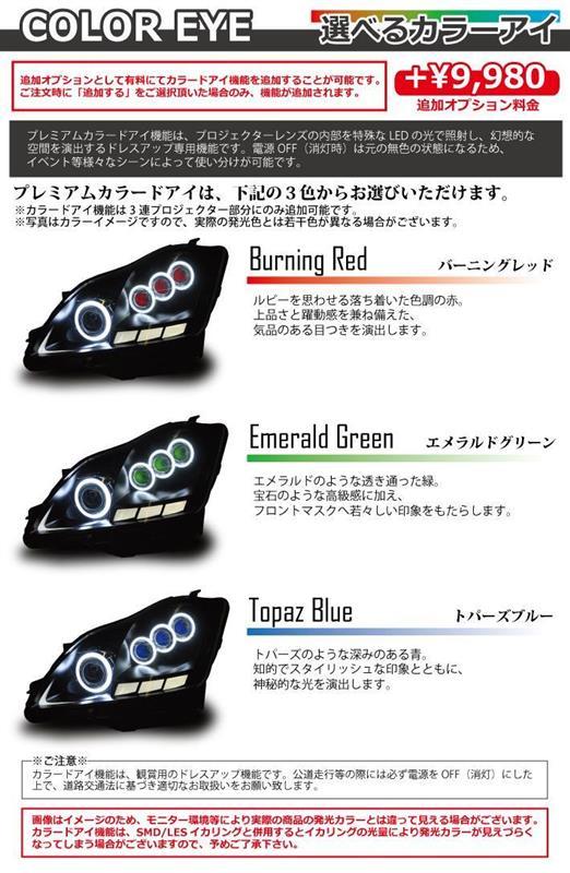 3Dアクリル&イカリング/プロジェクターカスタムヘッドライト【極/Kiwami】