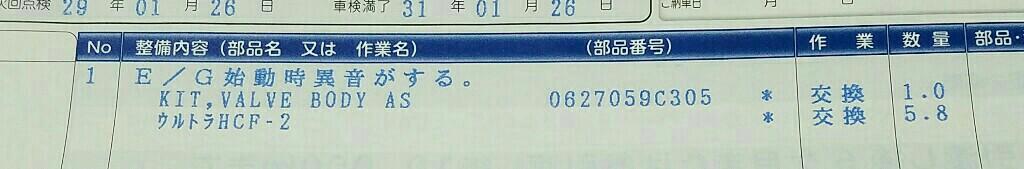 RP割れ目ちゃん エンジン始動時のAE○N解決したよ(^-^)v
