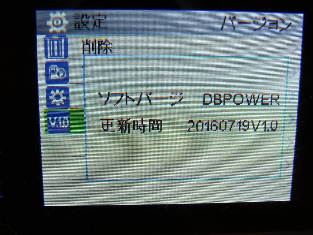 【2016/12改定】 ★備忘録★ DBPOWER EX5000 ファームウェアアップデート
