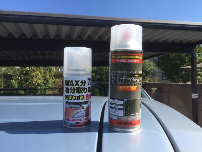 PP樹脂塗装
