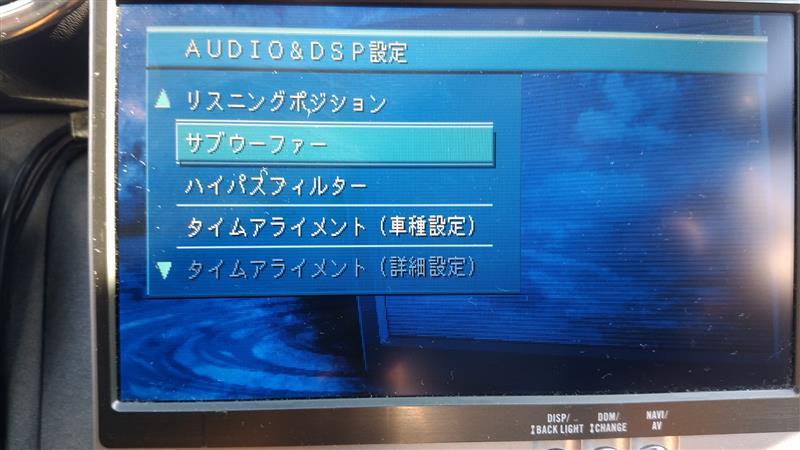 オーディオのタイムアライメント詳細設定🚗🎵