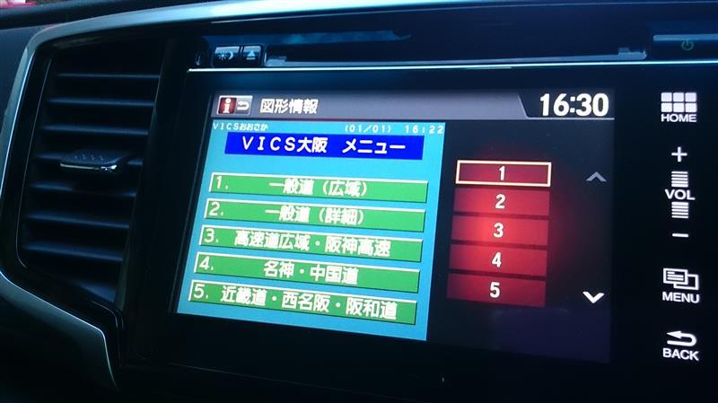 VICSアンテナ設置