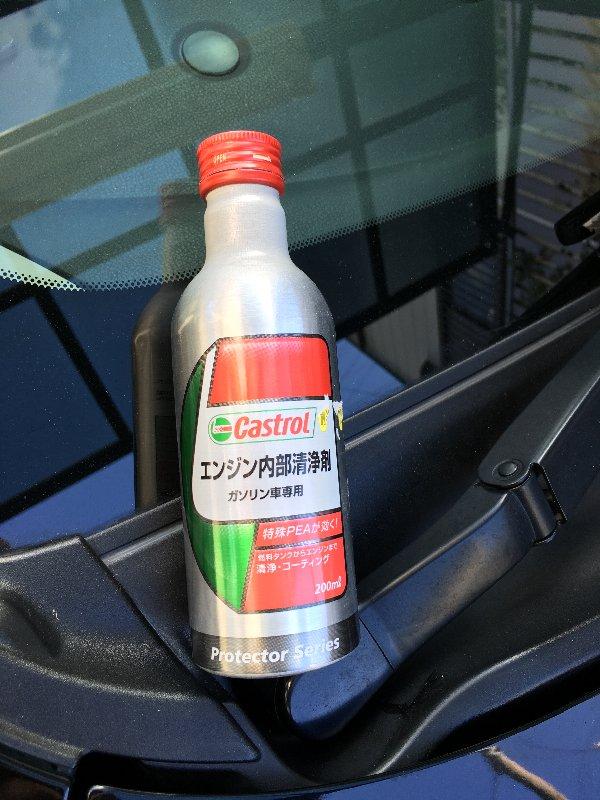 エンジン内部洗浄剤 投入
