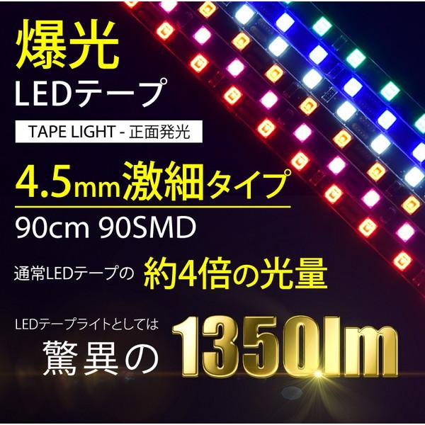 ヘッドライトガーニッシュ裏LED取付(間接照明連動) Part2