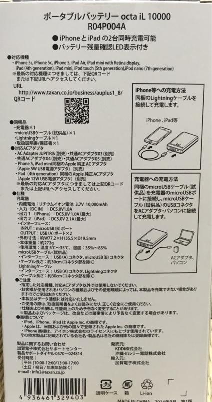 ポータブルバッテリー octa iL 10000