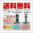LEDヘッドライト フォグランプ 9600lm二面搭載 x-LED
