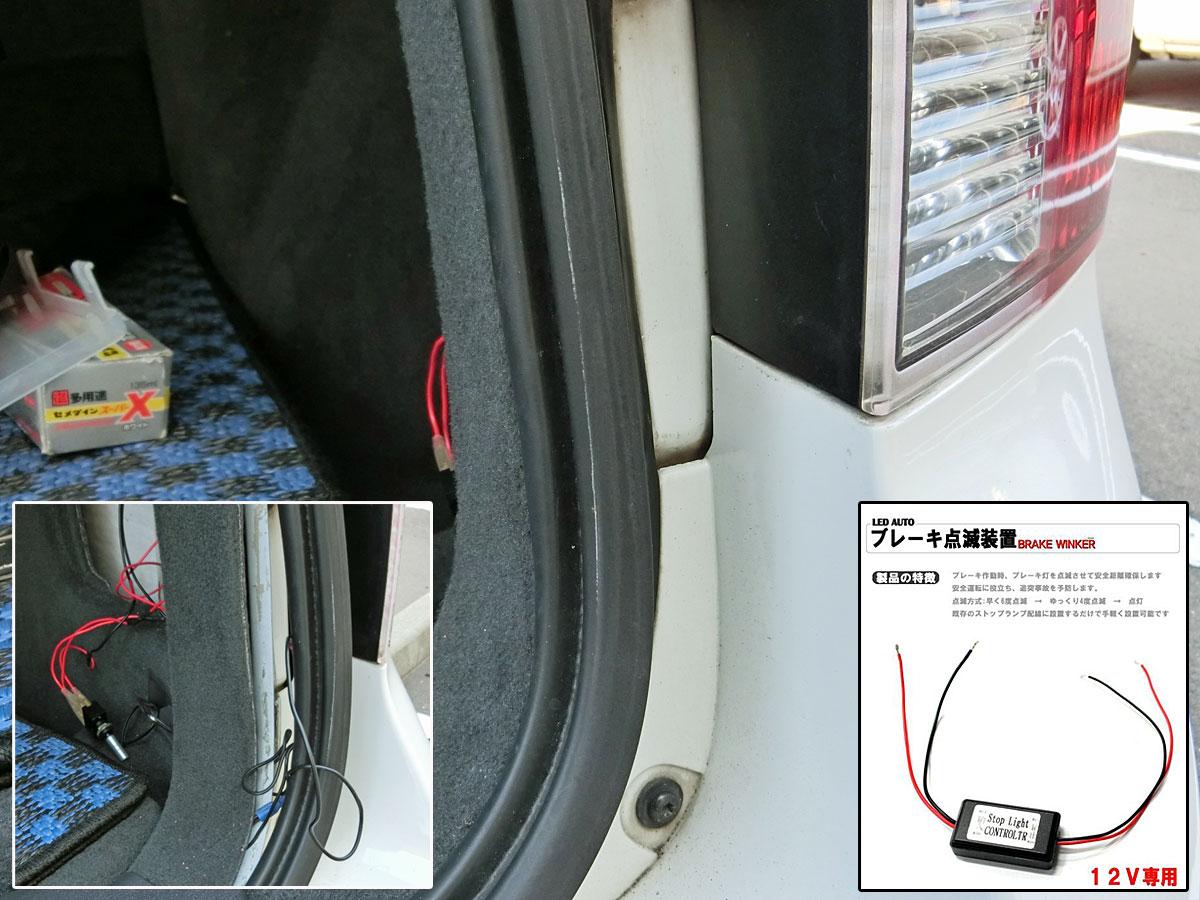 LED フラッシュ・ストップランプ☆リニューアル