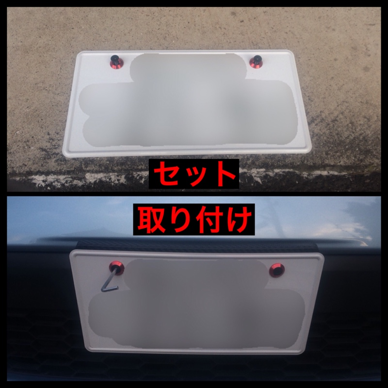 【SEIWA】K388 アクセサリーボルトワッシャー  メタルレッド    取り付け