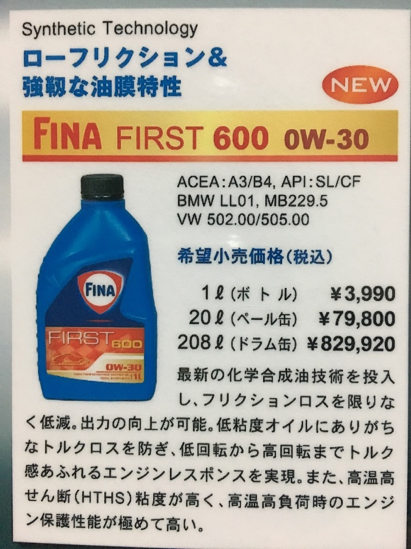 FINA FIRST 600 0W-30