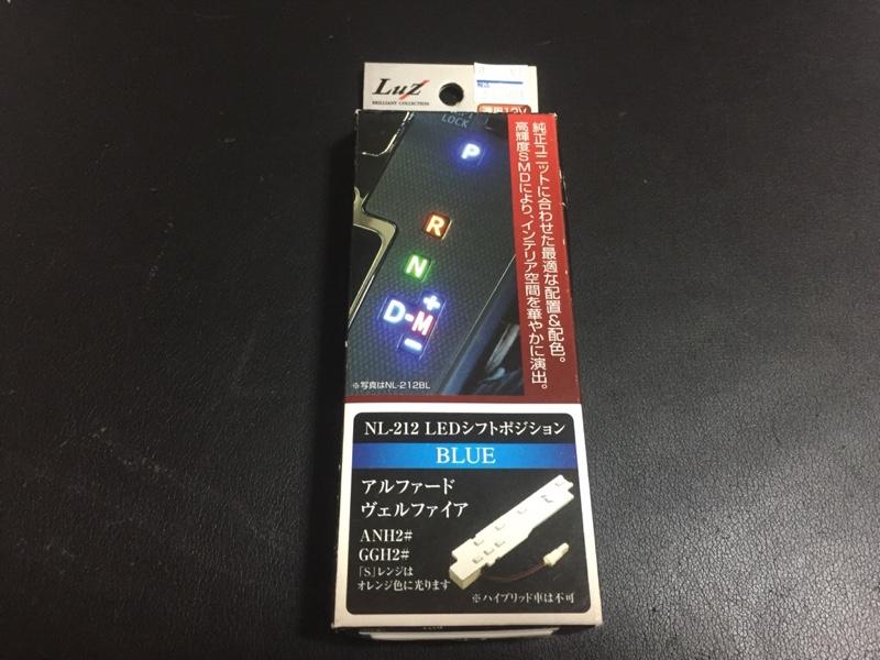 シフトランプ  LEDに交換