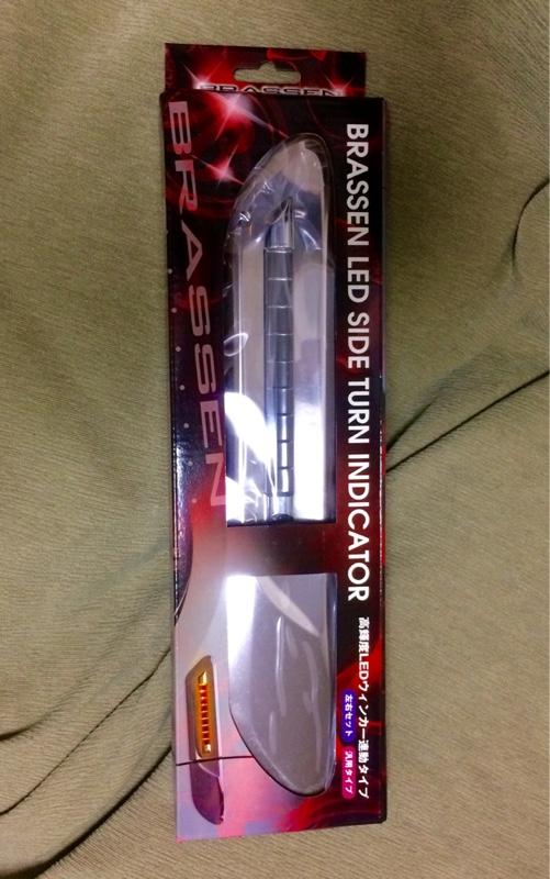 ブラッセン LEDサイドターンインジケーターに交換