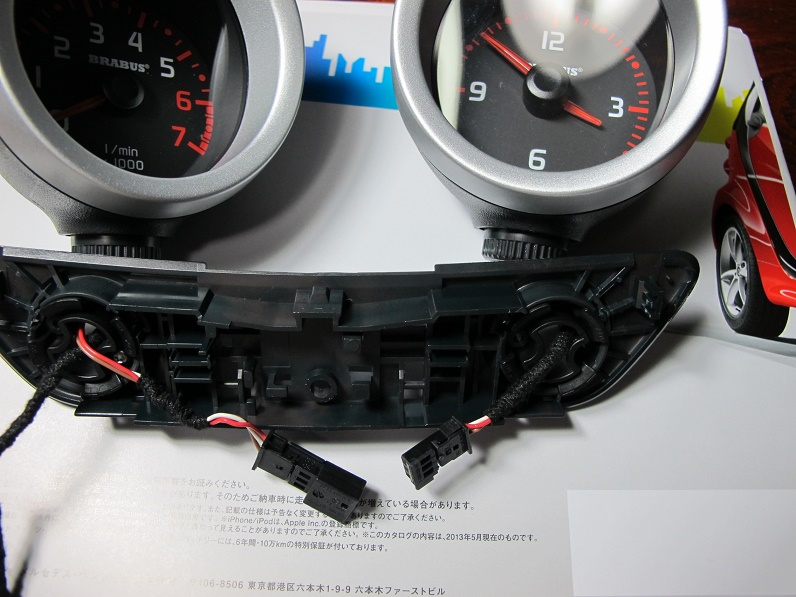 時計とタコメーターの入替え(組み換え)