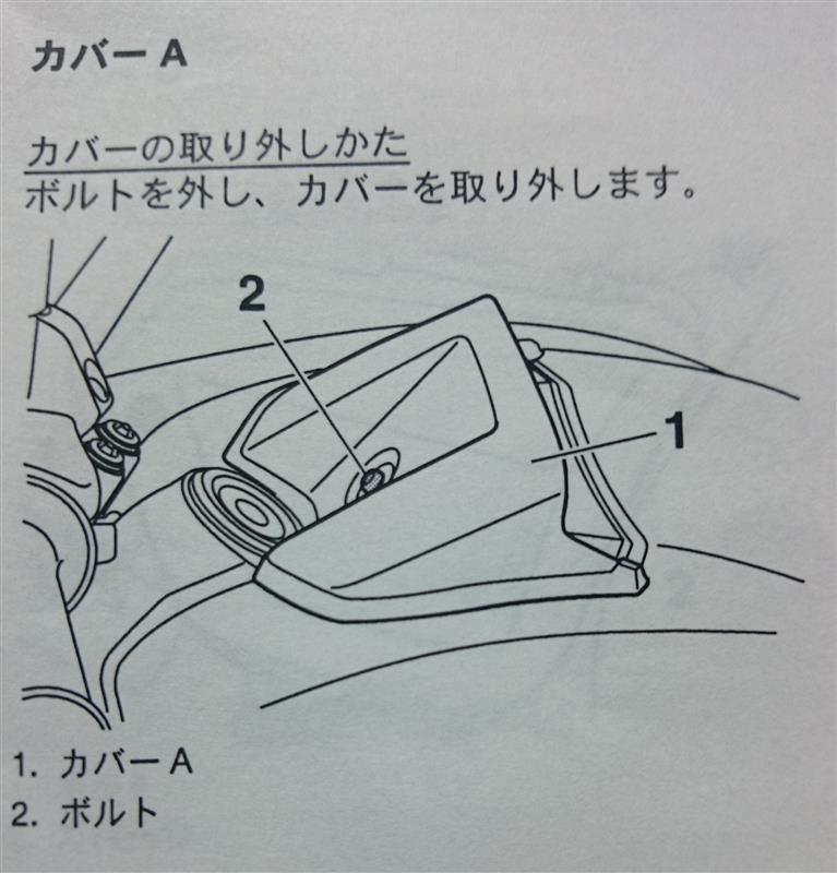 バッテリ取り外し Part-1