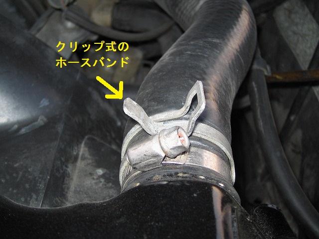 ラジエータのアッパーホースを例に、ゴムホース類の外し方を記します。<br />  <br />  トヨタ車は、こんな感じのクリップ式のホースバンドが用いられています。