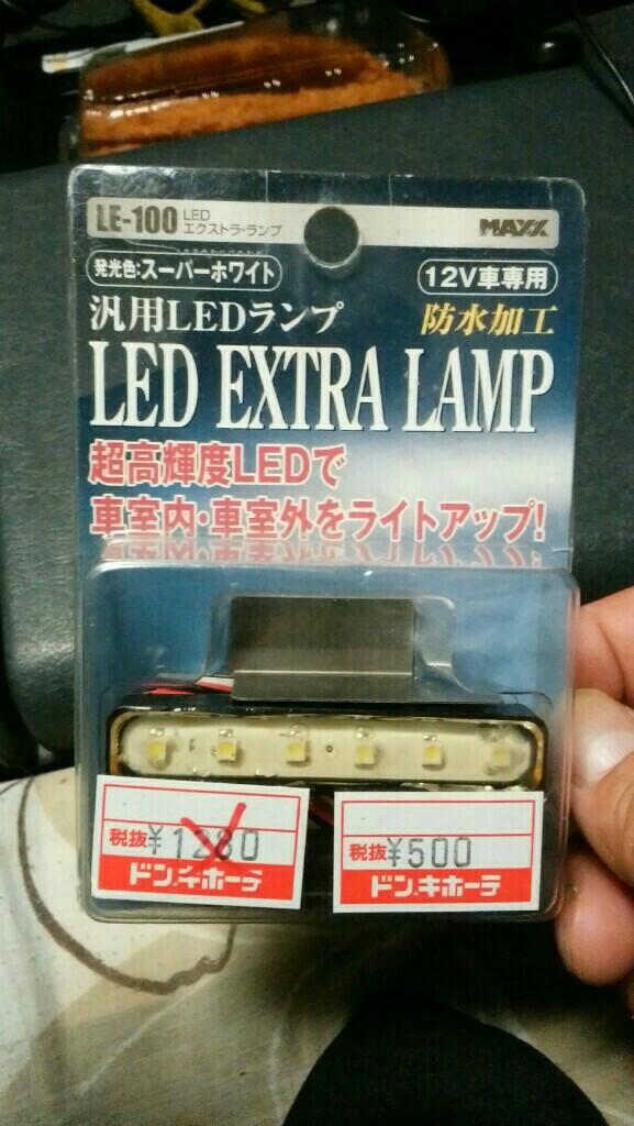 LED追加