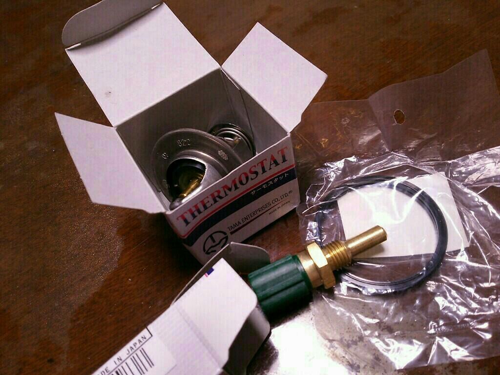 水温センサーとサーモスタット交換