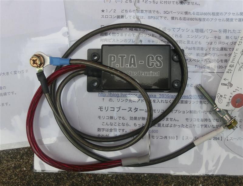 3Q自動車 PTA-CS 取り付け
