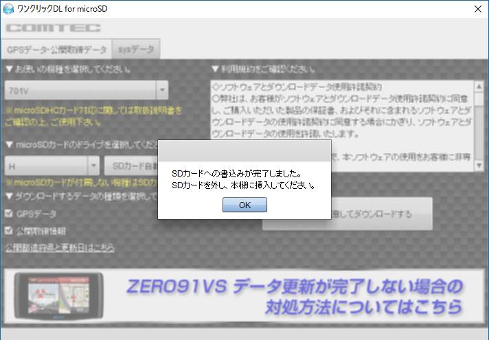 コムテック・レーダー探知機ZERO 701Vのデータ更新。