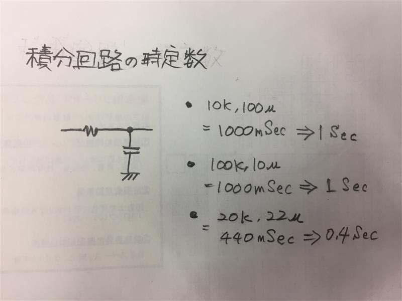 積分回路の時定数