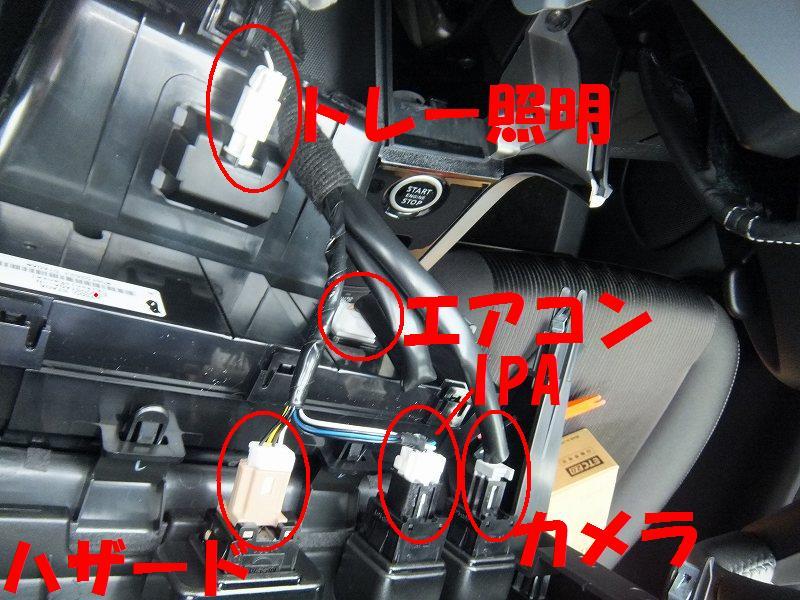 【C27】オーディオ/ナビ・エアコンパネルの取り外し方法②