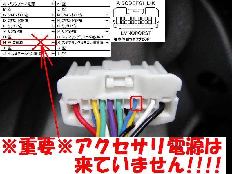 【C27】ナビ取付に必要な配線①アンテナ/20Pコネクタ編