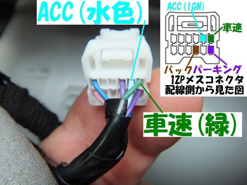 【C27】ナビ取付に必要な配線②車速/バック/ACC(アクセサリ)編