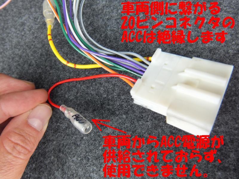 【C27】カーナビ取付①金具固定~アクセサリ配線整理