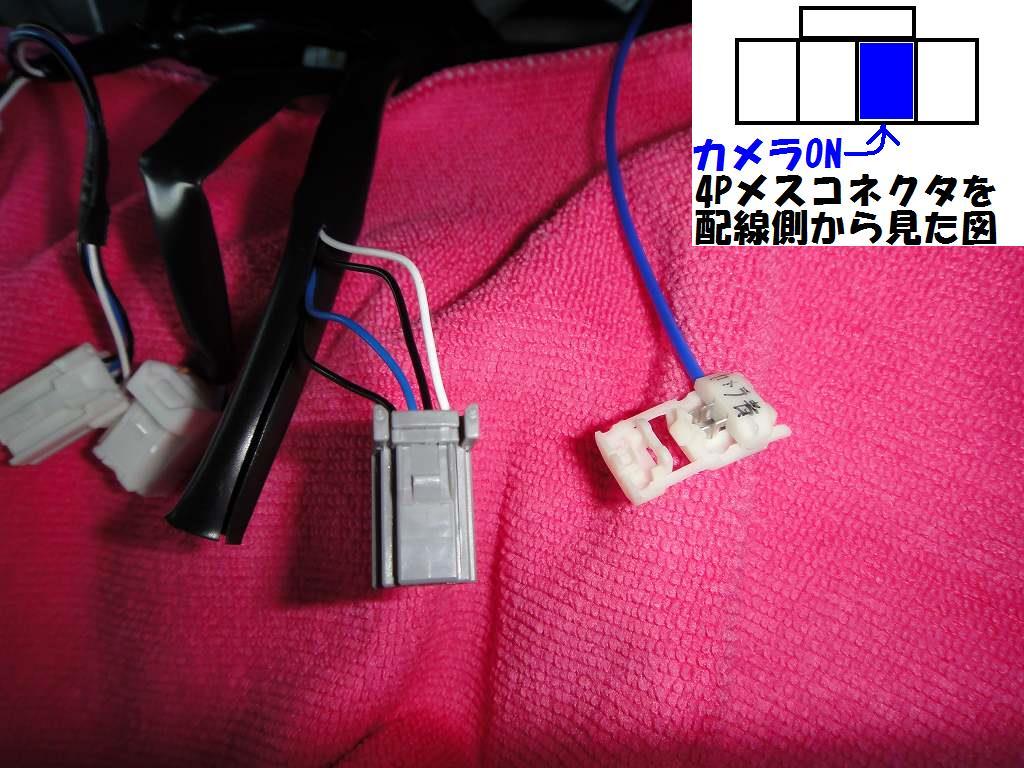 【C27】カメラボタン連動でアラウンドビューモニターをナビに表示②