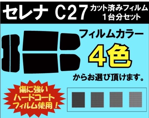 C27用 カット済みフィルムの貼り付け