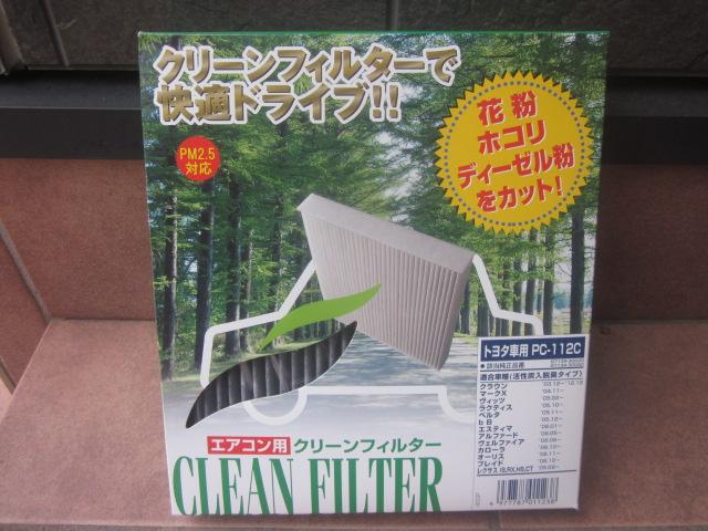 エアコンフィルターパシフィック工業PMCクリーンフィルター PC-112C交換