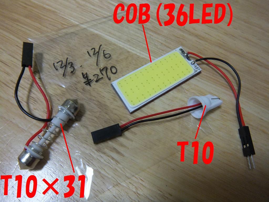 【C27】3列目ルームランプ(ラゲッジランプ)LED化①