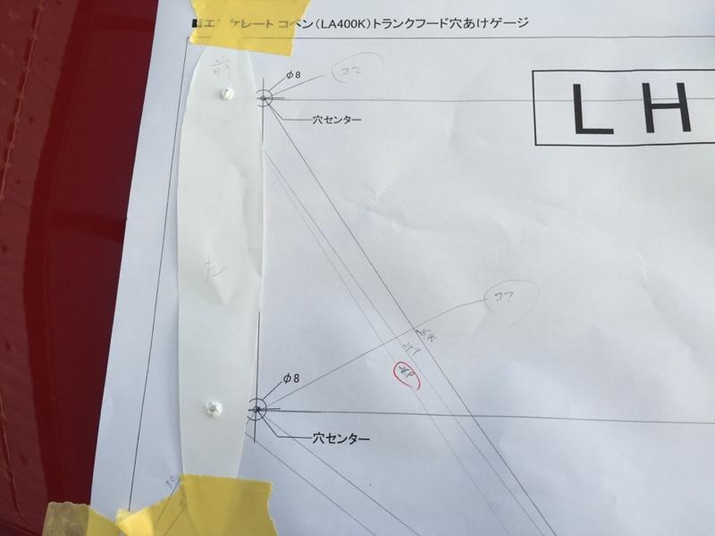 リアウイング 現物合わせ編