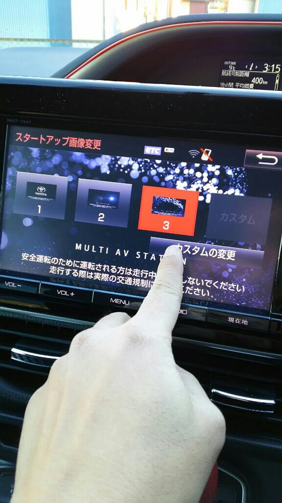 トヨタ ナビ オープニング 画面 変更